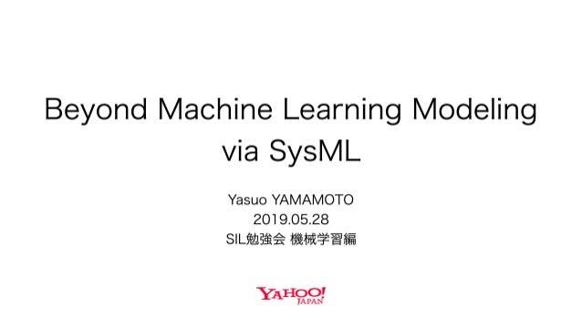Beyond Machine Learning Modeling via SysML SIL勉強会 機械学習編
