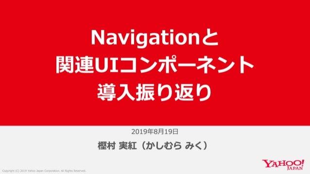 Navigationと関連UIコンポーネント導入振り返り