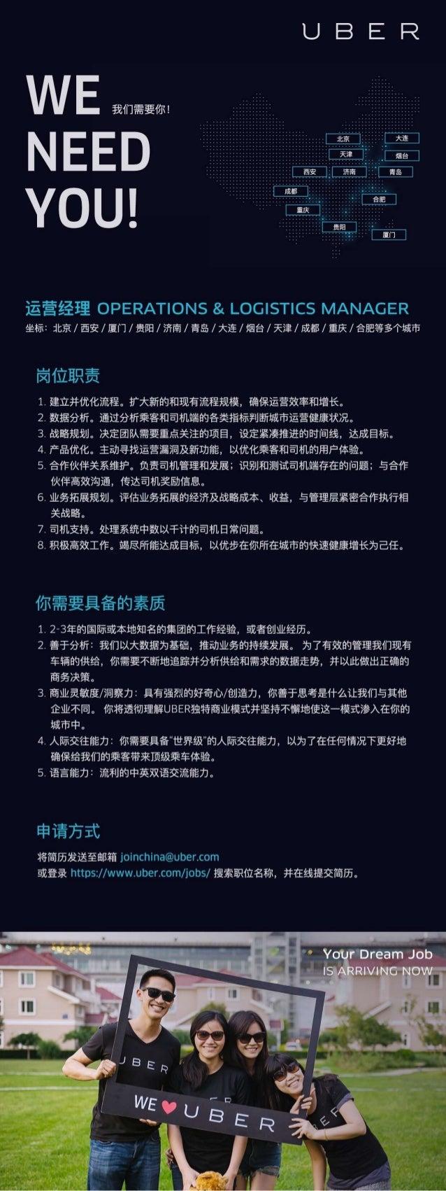 优步中国招聘运营经理