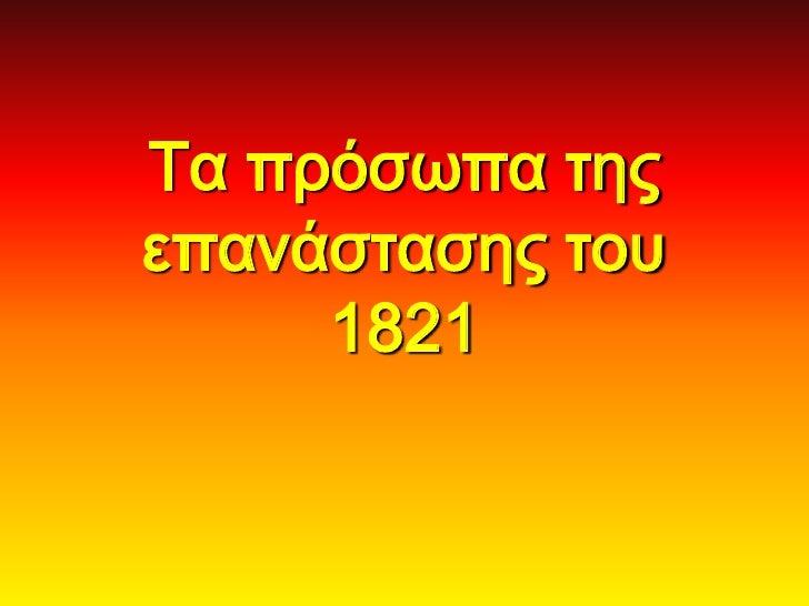 Σα πρόσωπα τηςεπανάστασης του     1821