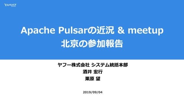 Apache Pulsarの近況 & meetup 北京の参加報告 @PulsarMeetupJapan_20190904