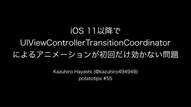 iOS 11以降で UIViewControllerTransitionCoordinator によるアニメーションが初回だけ効かない問題