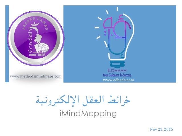 خرائطالعقلاإللكترونية iMindMapping Nov21,2015 www.edhaah.com www.methodsmindmaps.com
