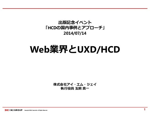Copyright © IMJ Corporation. All Rights Reserved.Copyright © IMJ Corporation. All Rights Reserved. 出版記念イベント 「HCDの国内事例とアプロー...