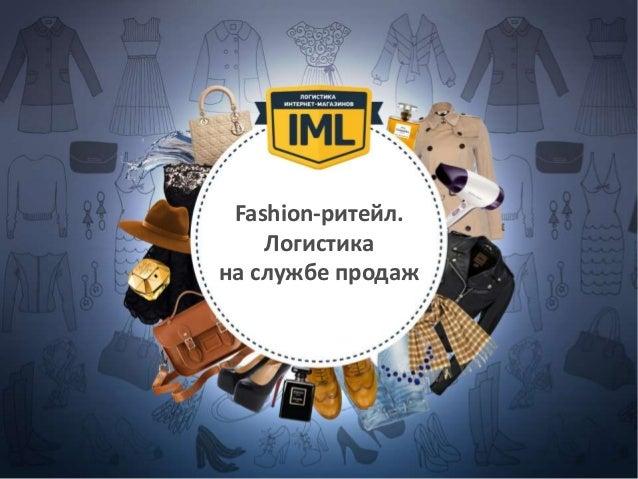Fashion-ритейл. Логистика на службе продаж