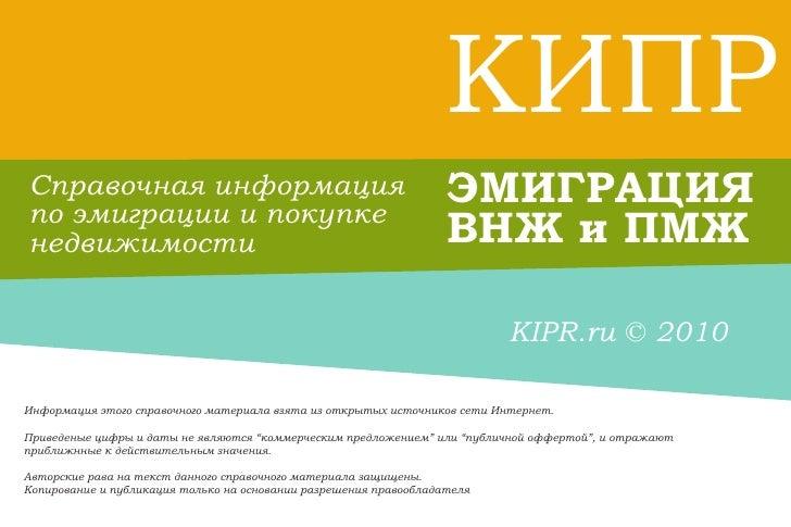 КИПР Справочная информация по эмиграции и покупке                                                                    ЭМИГР...