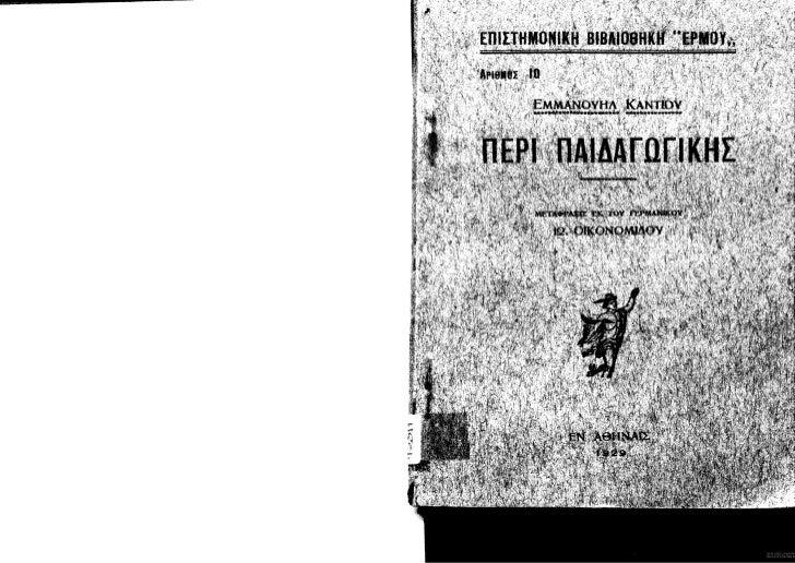 Immanuel kant, περί παιδαγωγικής εμμανουήλ καντίου