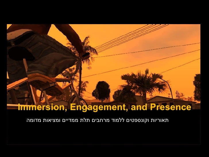 Immersion, Engagement, and Presence תאוריות וקונספטים ללמוד מרחבים תלת ממדיים ומציאות מדומה