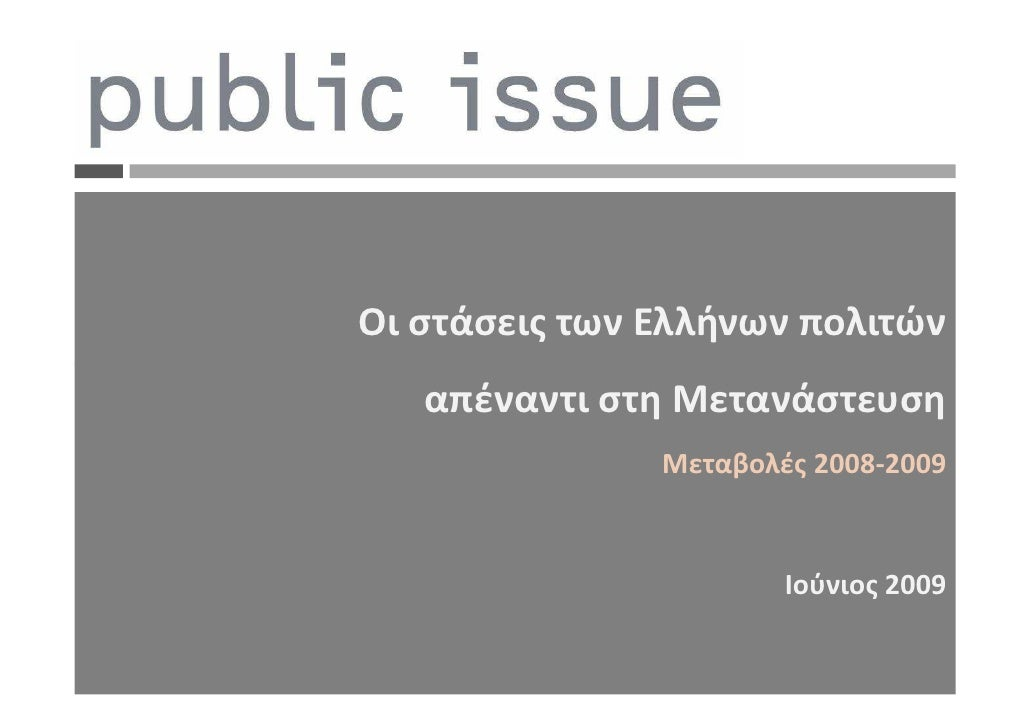 Οι στάσεις των Ελλήνων πολιτών    απέναντι στη Μετανάστευση                             Μεταβολές 2008-2009               ...