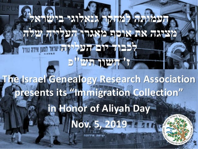 """The Israel Genealogy Research Association presents its """"Immigration Collection"""" in Honor of Aliyah Day Nov. 5, 2019 בישרא..."""