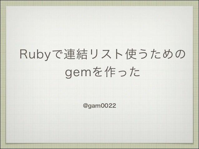 Rubyで連結リスト使うための gemを作った @gam0022