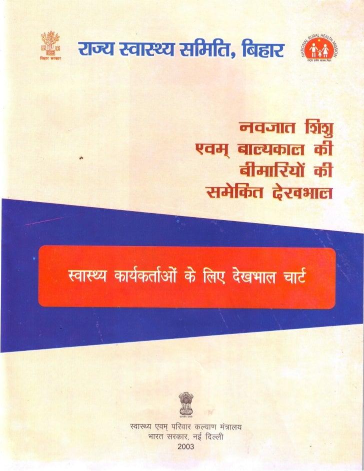 Imnci 0 2 months hindi charts