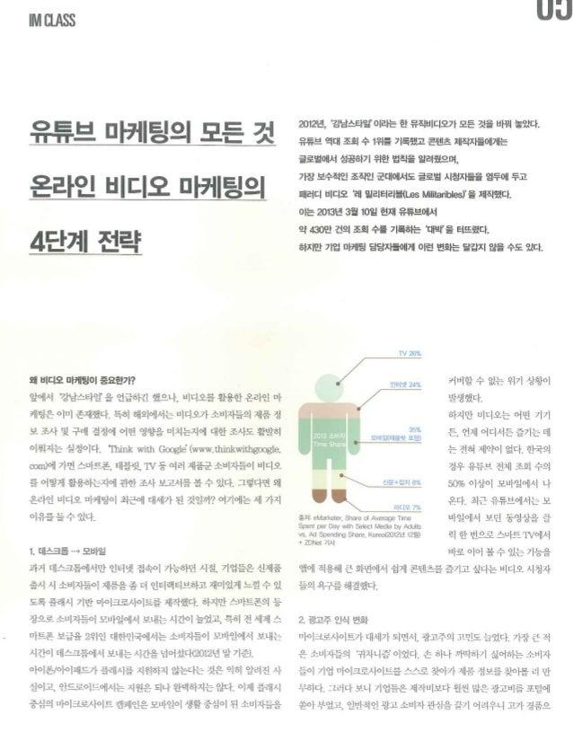 2013년 월간IM 유튜브 마케팅 기고모음_진민규