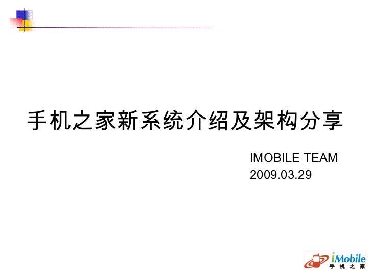 手机之家新系统介绍及架构分享 IMOBILE TEAM 2009.03.29