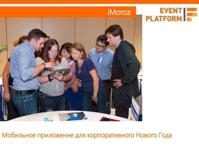 iMoroz Мобильное приложение для корпоративного Нового Года
