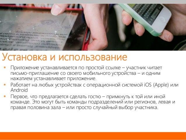 Установка и использование  Приложение устанавливается по простой ссылке – участник читает письмо-приглашение со своего мо...
