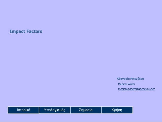 Impact Factors Αθαναζία Μπενέκος Medical Writer medical.papers@abenekou.net Ιστορικό Υπολογισμός Σημασία Χρήση