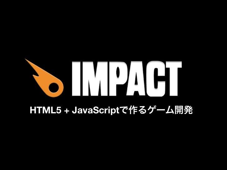 HTML5 + JavaScript