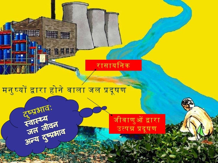 water pollution in hindi Water pollution essay in hindi applicants lost in the world wide web for that subject is listed at the short essay on water pollution in hindi end of days.