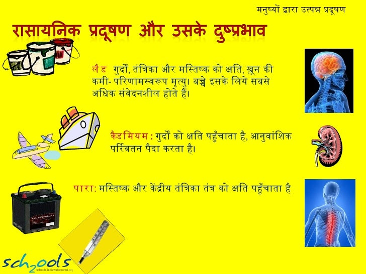project gravity in hindi language Pronunciation of project ( / / ) meaning of project in hindi noun.