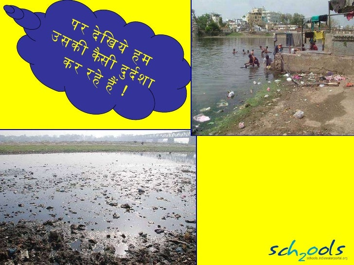 few lines on water pollution hindi version