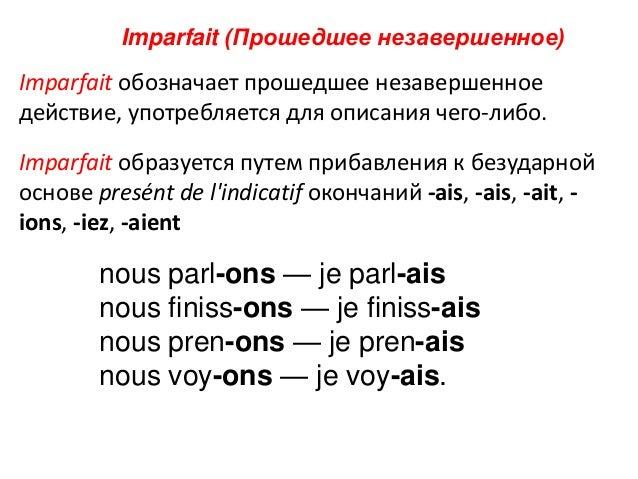 Imparfait (Прошедшее незавершенное)Imparfait обозначает прошедшее незавершенноедействие, употребляется для описания чего-л...