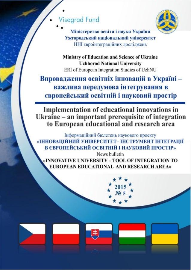 Ministry of Education and Science of Ukraine Uzhhorod National University ERI of European integration studies of UzhNU Imp...