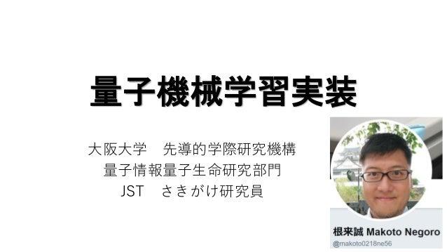 量子機械学習実装 大阪大学 先導的学際研究機構 量子情報量子生命研究部門 JST さきがけ研究員