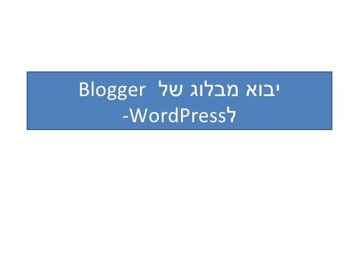 יבוא מבלוג של  Blogger   ל WordPress-