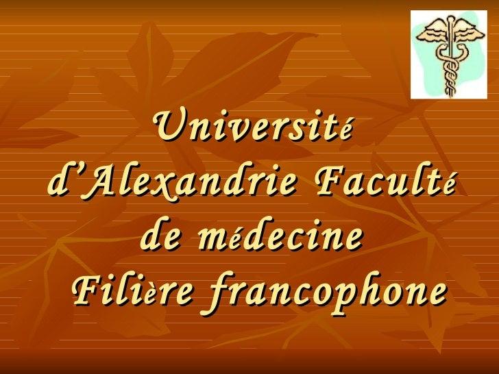 Universit é  d'Alexandrie Facult é  de m é decine  Fili è re francophone