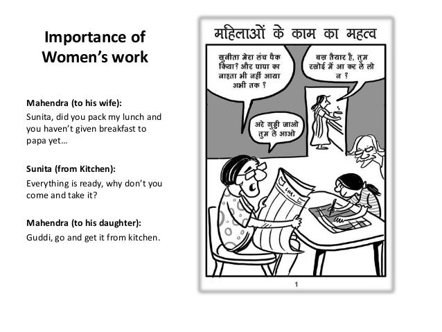 Importance of Women's work Mahendra (to his wife): Sunita, did you pack my lunch and you haven't given breakfast to papa y...