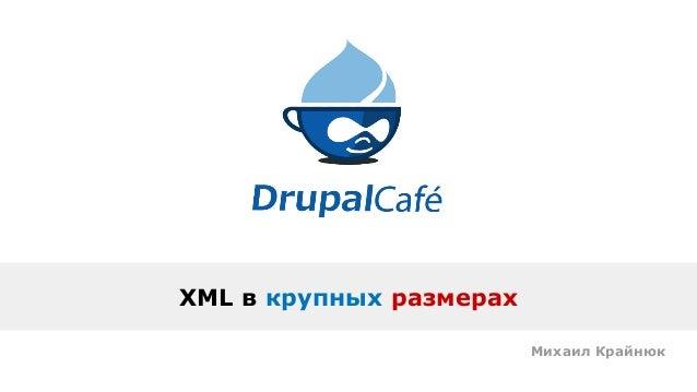 XML в крупных размерах Михаил Крайнюк