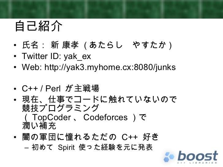 Impractical Introduction of Boost Spirit Qi [PPT] Slide 2