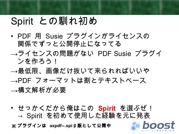 Impractical Introduction of Boost Spirit Qi [PPT] Slide 3