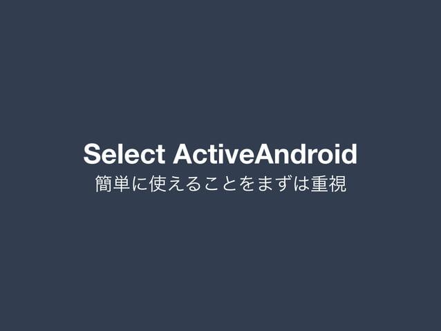 Select ActiveAndroid 簡単に使えることをまずは重視