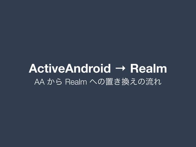 ActiveAndroid → Realm AA から Realm への置き換えの流れ