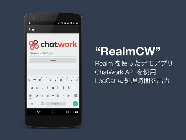 """""""RealmCW"""" ChatWork API を使用 LogCat に処理時間を出力 Realm を使ったデモアプリ"""