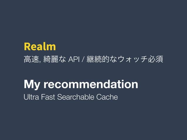 高速, 綺麗な API / 継続的なウォッチ必須 Realm My recommendation Ultra Fast Searchable Cache