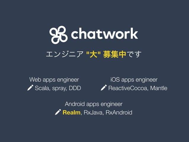 """エンジニア """"大"""" 募集中です Web apps engineer ReactiveCocoa, Mantle iOS apps engineer Realm, RxJava, RxAndroid Android apps engineer S..."""