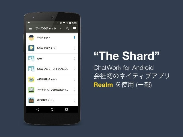 """""""The Shard"""" 会社初のネイティブアプリ Realm を使用 (一部) ChatWork for Android"""