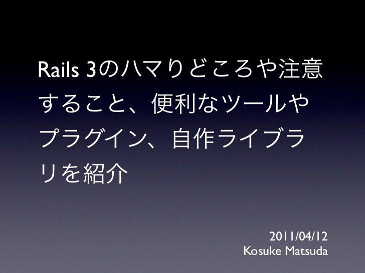 Rails 3              2011/04/12          Kosuke Matsuda
