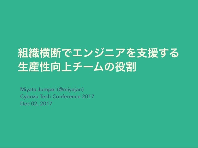 Miyata Jumpei (@miyajan) Cybozu Tech Conference 2017