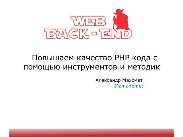 Повышаем качество PHP кода с помощью инструментов и методик Александр Махомет @amahomet
