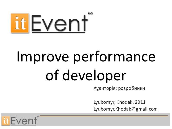 Improve performance    of developer          Аудиторія: розробники          Lyubomyr, Khodak, 2011          Lyubomyr.Khoda...