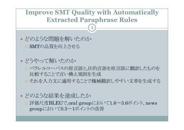 論文紹介 improve smt quality with automatically extracted paraphrase