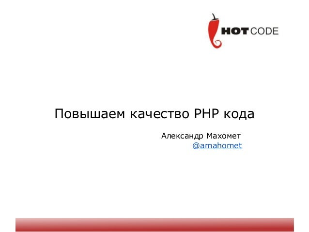 Повышаем качество PHP кодаАлександр Махомет@amahomet