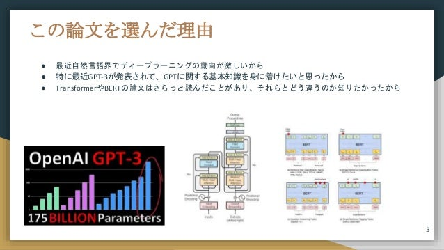 Improving Language Understanding by Generative Pre-Training Slide 3