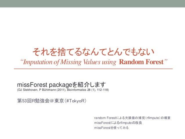 """それを捨てるなんてとんでもない """"Imputation of Missing Values using Random Forest"""" missForest packageを紹介します (DJ Stekhoven, P Bühlmann (201..."""