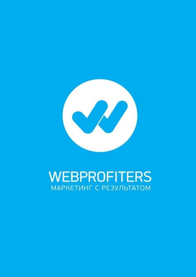 Эффективность сайтов и рекламыинтернет-магазинов                            Исследование                    Эффективность ...