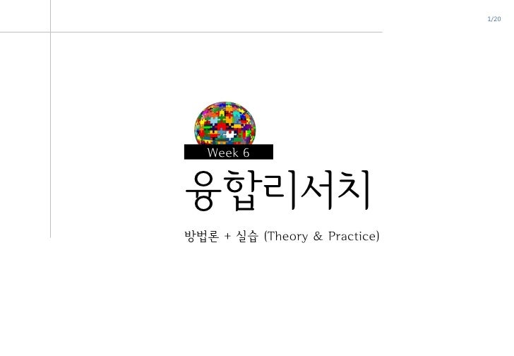 1/20   Week 6융합리서치방법론 + 실습 (Theory & Practice)                               융합리서치 방법론 & 실습   WEEK 6 : IPersona